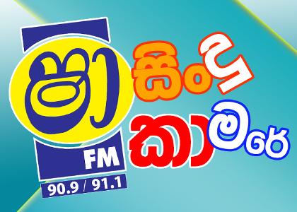 Shaa Fm Sindu Kamare