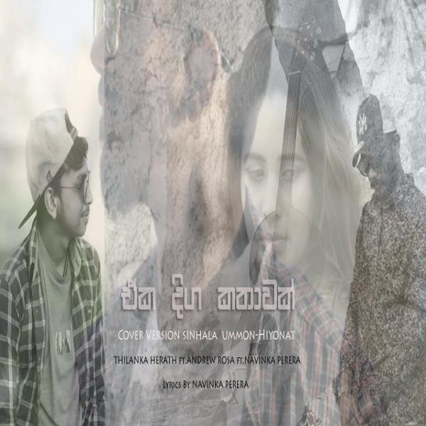 Eka Diga Kathawak (Cover)