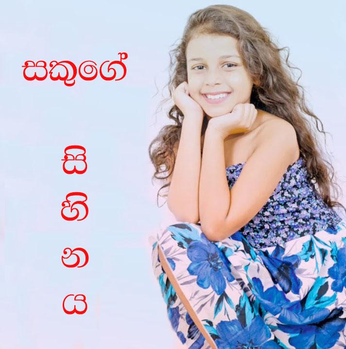 Nim Nathi Ahase (Sakuge Sihinaya)