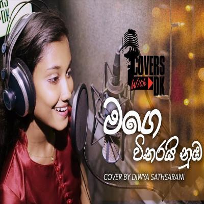 Numba Ha Mathakaya (Mage Vithari Nuda) - Cover