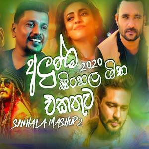 Sinhala Mashup 2
