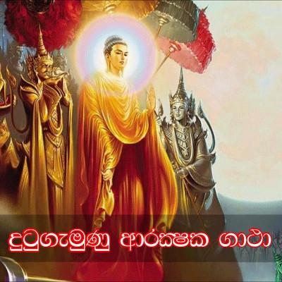 Dutugemunu Arakshaka Gatha