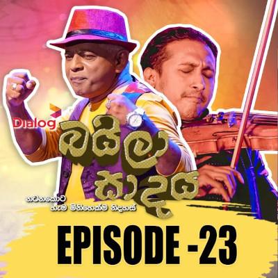 Double Minchomai - Wada Baila (Baila Sadaya)