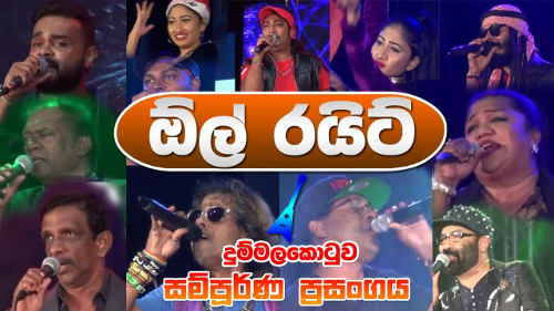 All Right Live Musical Show in Dummalakotuwa