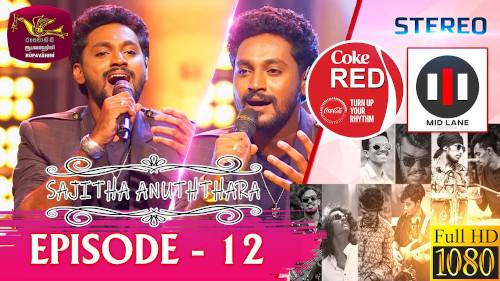 Coke Red with Sajitha Anthony & MidLane - 03-07-2021