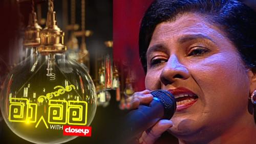 Ma Nowana Mama with Rathna Lalani - 08-01-2021