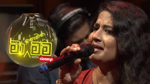 Ma Nowana Mama with Madani Malwaththage - 17-09-2021