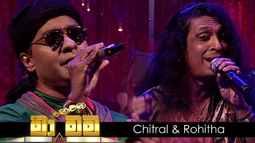 Ma Nowana Mama with Chitral Somapala & Jaya Sri - 29-11-2019