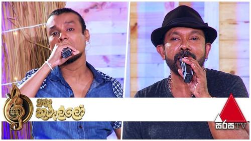 Sulan Kurullo with Lakshman Hilmi & Chamika Sirimanna - 08-12-2019