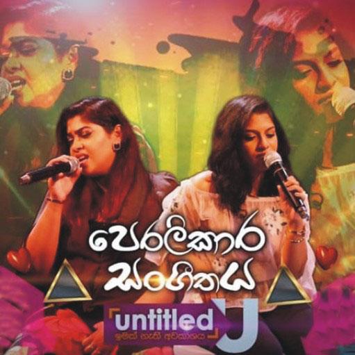 Sri Lanka Sinhala MP3