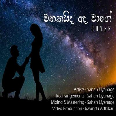 Mathakaida Ada Wage (Cover) - Sahan Liyanage Song Mp3