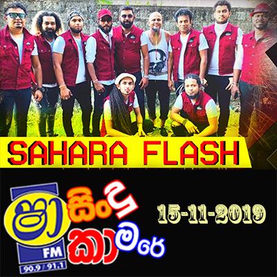 Oba Ada Magen Ath Wela (Sindu Kamare) - Sahara Flash